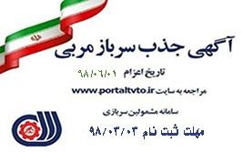 فراخوان جذب سرباز مربی در مراکز آموزش فنی و حرفه ای استان بوشهر