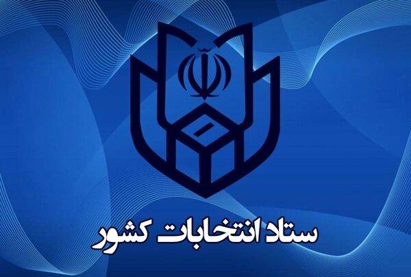کمیته اطلاع رسانی ستاد انتخابات استان بوشهر تشکیل شد