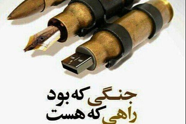 فضای مجازی جبهه نوین مبارزه با دشمن