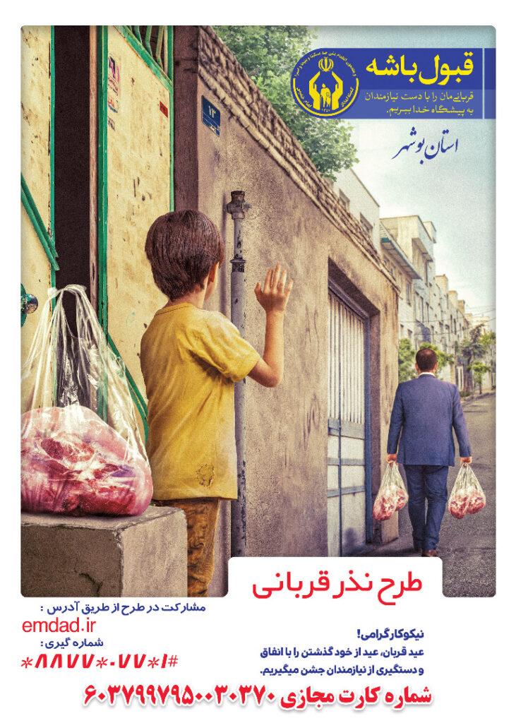 شیوه مشارکت هم استانی ها  در طرح